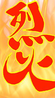烈火〜漢字シリーズ〜