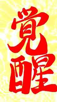 覚醒〜漢字シリーズ〜