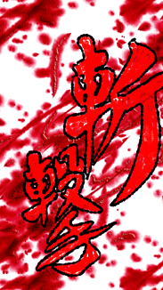 斬撃〜漢字シリーズ〜