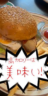 ハンバーガーの誘惑