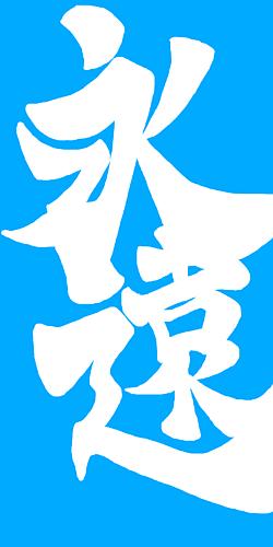 永遠〜漢字シリーズ〜