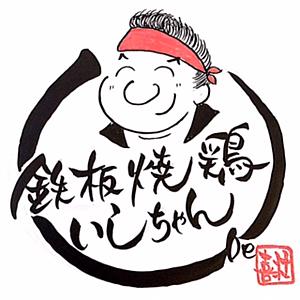 鉄板焼鶏いしちゃんロゴ
