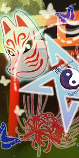 狐の面と五芒星