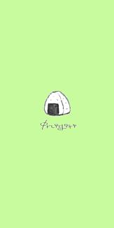 ■おにぎり(green)