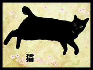 日本画ねこ