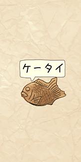 ケータイ×鯛焼き