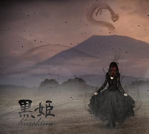 信濃黒姫物語(ノート)