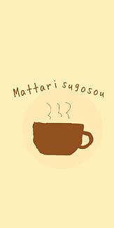 コーヒーで まったり。1