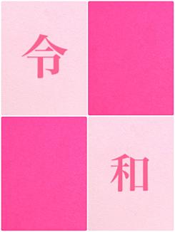 令和 スマホケース ピンク