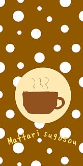 コーヒーで まったり。2