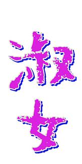文字イラスト作品(11)