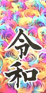 令和シリーズ(2009)