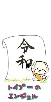 令和シリーズ(2004)