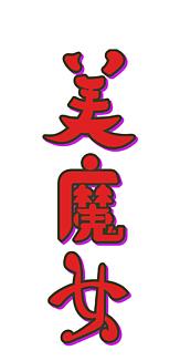 文字イラスト作品(10)
