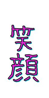 文字イラスト作品(9)