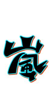 文字イラスト作品(8)
