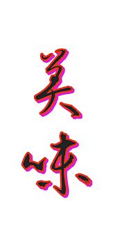 文字イラスト作品(12)