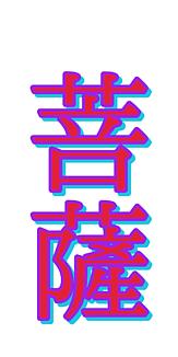 文字イラスト作品(6)