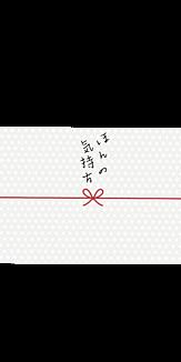 のし紙シリーズ〜ほんの気持ち〜