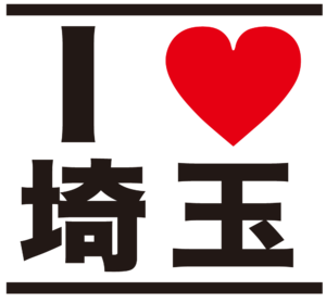 I LOVE埼玉