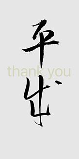 ありがとう、HEISEI