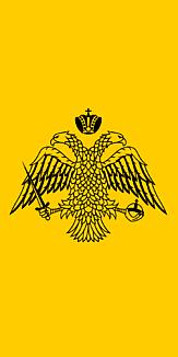旧国旗 東ローマ帝国