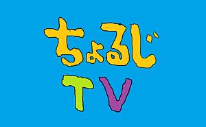 ちょるじTV