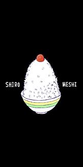 SHIROMESHI【白飯】黒