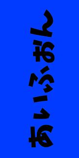 あいふぉん 大・ブルー