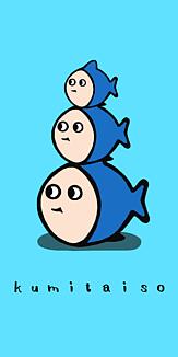 kumitaiso(おさかなさん組体操)