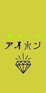 アイホンダイアモンド