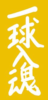 言葉・一球入魂(黄別ver.)
