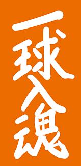 言葉・一球入魂(オレンジ別ver.)