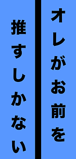 推すしかない(青×青)