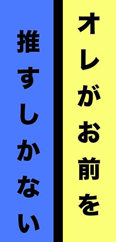 推すしかない(青×黄)