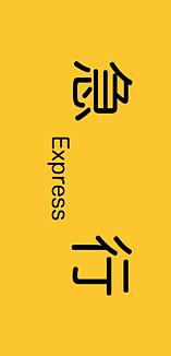 急行 電車 種別表示