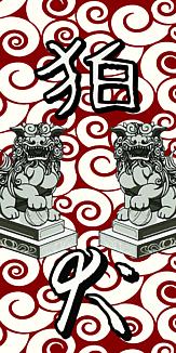 狛犬(茶)
