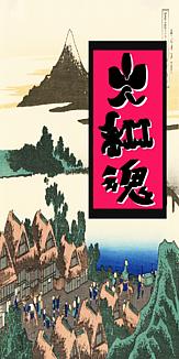 浮世絵(大和魂)
