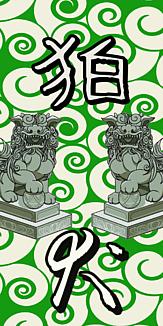 狛犬(緑)