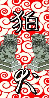 狛犬(赤)