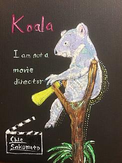 私は映画監督ではない
