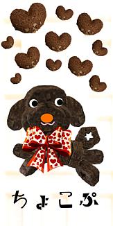 バレンタインのチョコレートな犬 ちょこぷ
