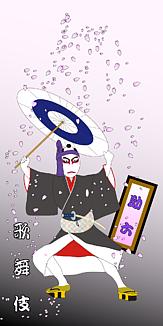 歌舞伎「助六」(ブラック)