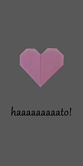 origami heartダークグレー