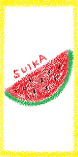 夏はスイカ☆(黄色)