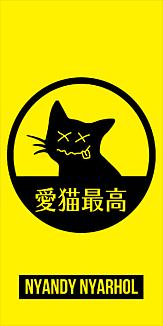 愛猫最高(きいろ)