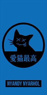愛猫最高(あお)