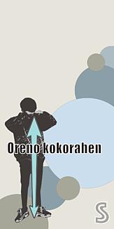ORENOKOKOFRAHEN