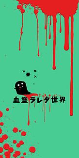 血塗られた世界-ghost グリーン