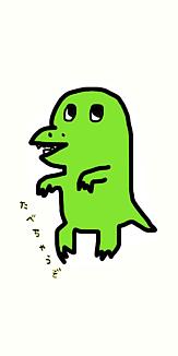 恐竜さん 黄緑